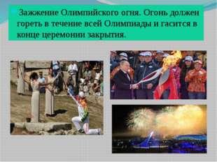 Зажжение Олимпийского огня. Огонь должен гореть в течение всей Олимпиады и га