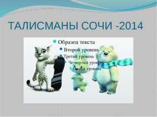 ТАЛИСМАНЫ СОЧИ -2014
