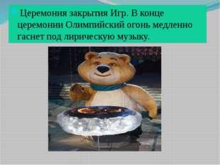 Церемония закрытия Игр. В конце церемонии Олимпийский огонь медленно гаснет п