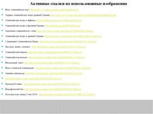 Активные ссылки на использованные изображения Флаг олимпийских игр: http://w