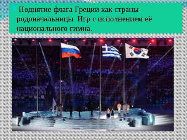 Поднятие флага Греции как страны-родоначальницы Игр с исполнением её национал...