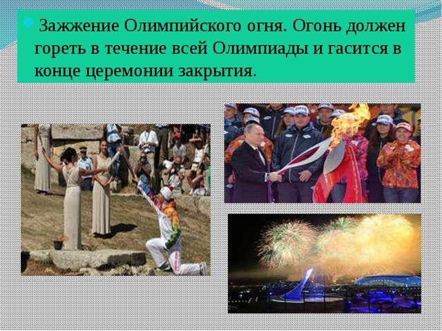 Зажжение Олимпийского огня. Огонь должен гореть в течение всей Олимпиады и га...