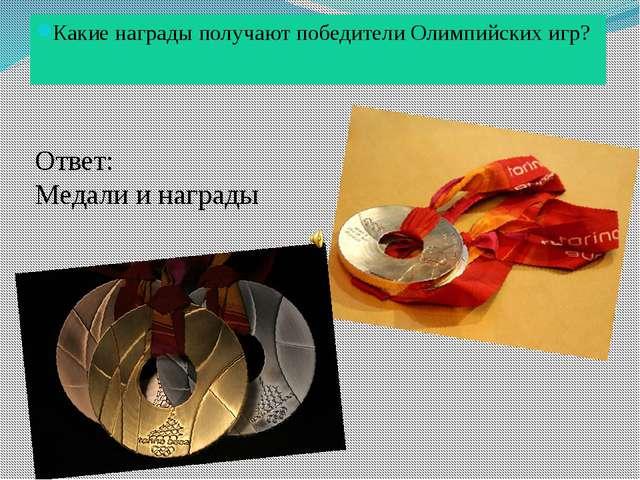 Какие награды получают победители Олимпийских игр? Ответ: Медали и награды