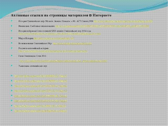 Активные ссылки на страницы материалов в Интернете История Олимпийских игр. М...
