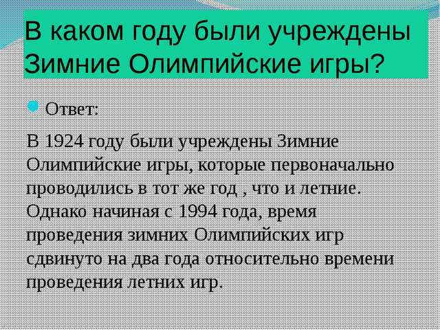 В каком году были учреждены Зимние Олимпийские игры? Ответ: В 1924 году были...