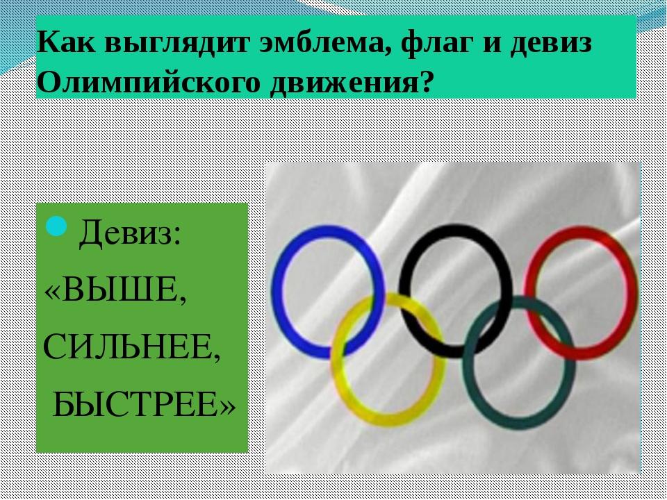 Как выглядит эмблема, флаг и девиз Олимпийского движения? Девиз: «ВЫШЕ, СИЛЬН...