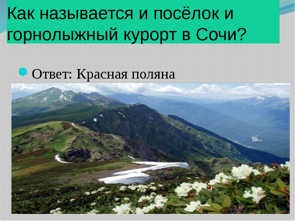 Как называется и посёлок и горнолыжный курорт в Сочи? Ответ: Красная поляна