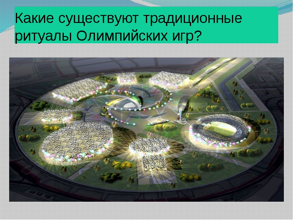 Какие существуют традиционные ритуалы Олимпийских игр? 1. Церемония открытия...