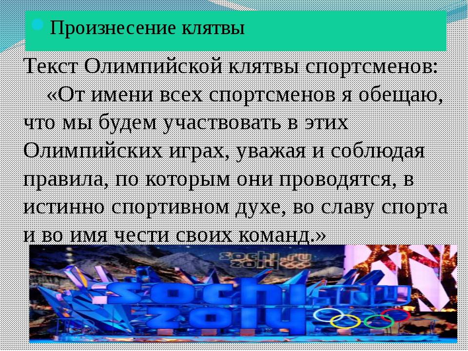 Произнесение клятвы Текст Олимпийской клятвы спортсменов: «От имени всех спо...