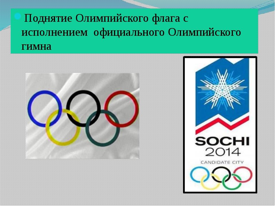 Поднятие Олимпийского флага с исполнением официального Олимпийского гимна
