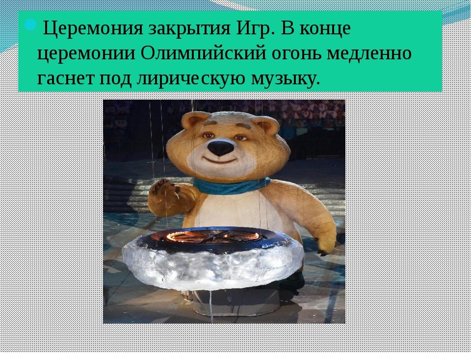 Церемония закрытия Игр. В конце церемонии Олимпийский огонь медленно гаснет п...