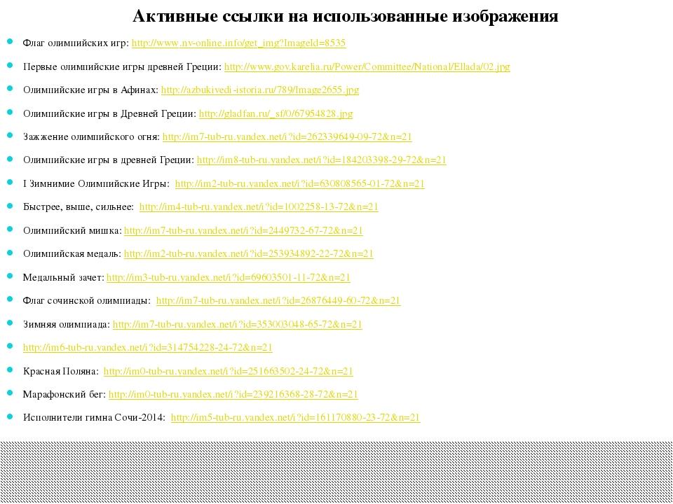 Активные ссылки на использованные изображения Флаг олимпийских игр: http://w...