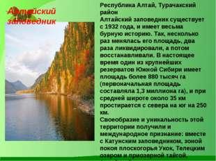 Республика Алтай, Турачакский район Алтайский заповедник существует с 1932 го