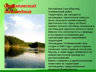 Республика Саха (Якутия), Олёкминский район Территория, где находится заповед
