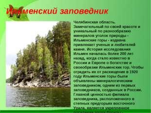 Ильменский заповедник Челябинская область. Замечательный по своей красоте и у