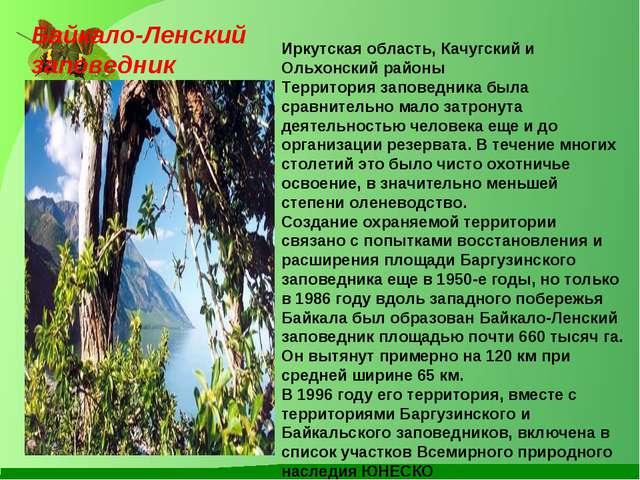 Иркутская область, Качугский и Ольхонский районы Территория заповедника была...