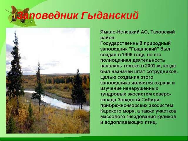 Заповедник Гыданский Ямало-Ненецкий АО, Тазовский район. Государственный при...