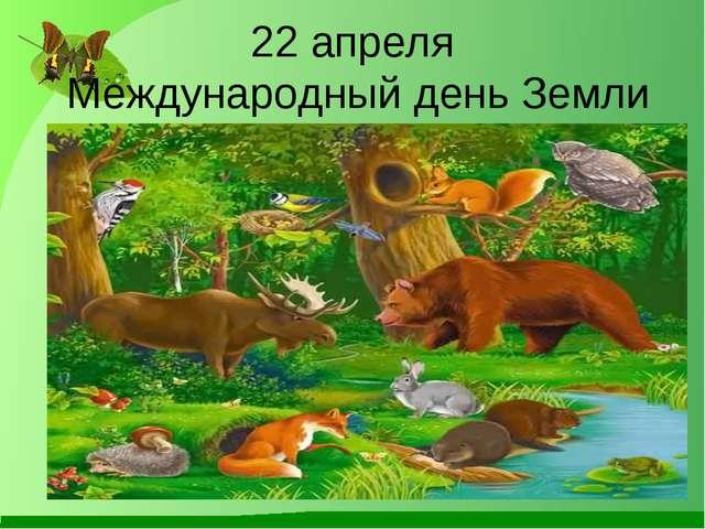 22 апреля Международный день Земли
