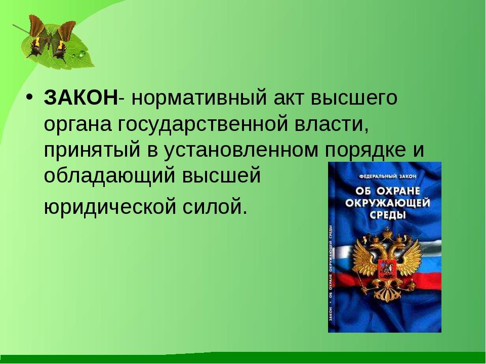 ЗАКОН- нормативный акт высшего органа государственной власти, принятый в уста...