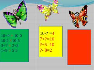 10+0 = 10-0 10-2  5-5 10-? =4 7+?=10 ?+5=10 ?- 8=2
