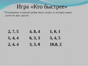 Игра «Кто быстрее» Подчеркните в каждой тройке чисел только те, которые равн