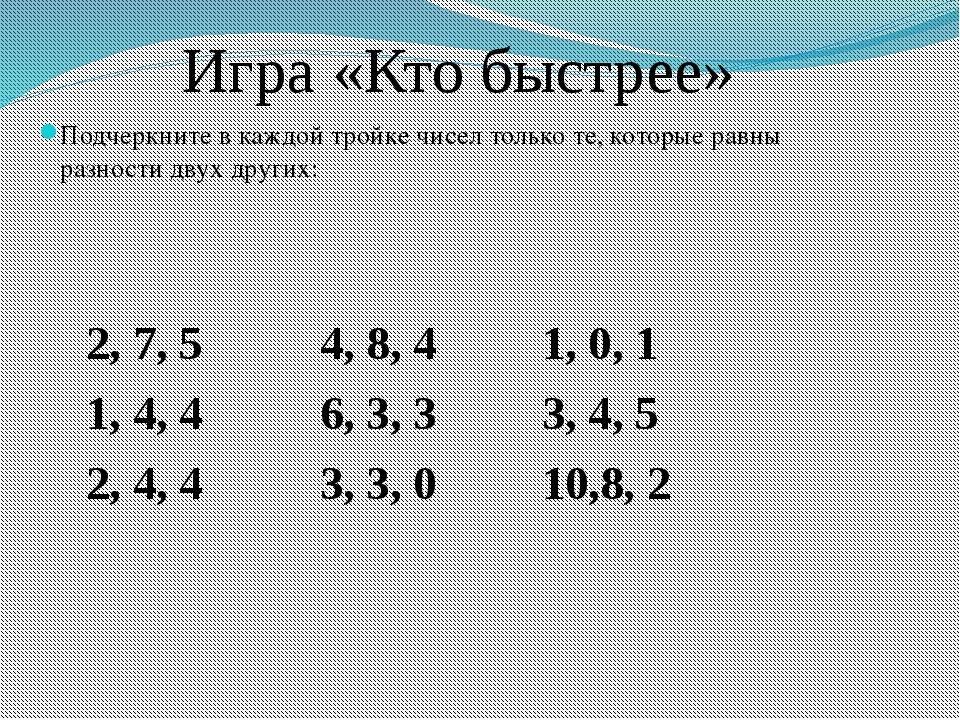 Игра «Кто быстрее» Подчеркните в каждой тройке чисел только те, которые равн...