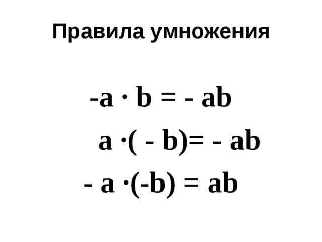 Правила умножения -a ∙ b = - ab a ∙( - b)= - ab - a ∙(-b) = ab