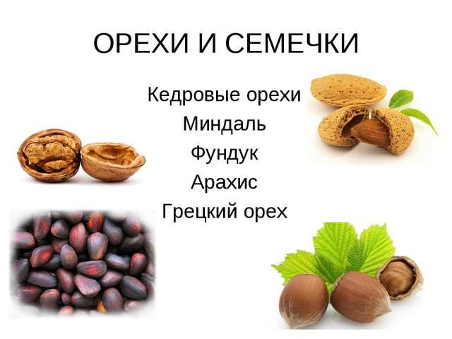 ОРЕХИ И СЕМЕЧКИ Кедровые орехи Миндаль Фундук Арахис Грецкий орех
