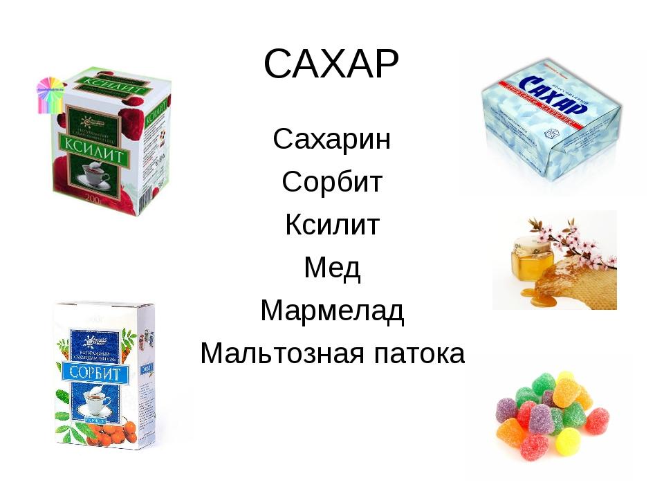 САХАР Сахарин Сорбит Ксилит Мед Мармелад Мальтозная патока