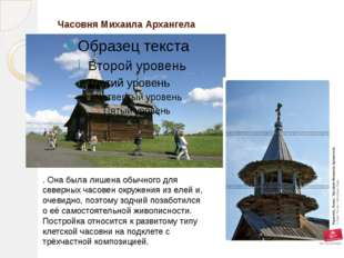 Часовня Михаила Архангела . Она была лишена обычного для северных часовен окр