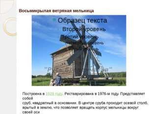 Восьмикрылая ветряная мельница Построена в1928 году. Реставрирована в 1976-м