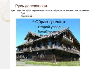 Русь деревянная. Дом Ошевнева. Крестьянские избы перевезены сюда из окрестных