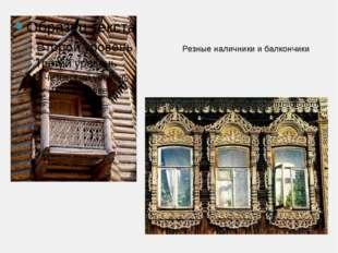 Резные наличники и балкончики