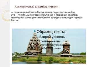 Архитектурный ансамбль «Кижи» — один из крупнейших в России музеев под открыт