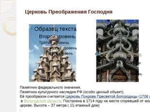 Церковь Преображения Господня Памятник федерального значения, Памятник культу