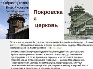 Покровская церковь Этот храм— «зимний» (то есть отапливаемый),службу в нём в