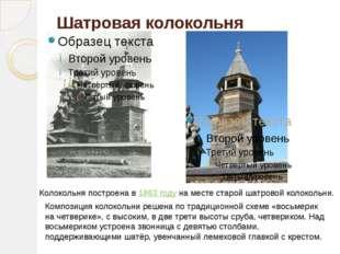 Шатровая колокольня Колокольня построена в1863 годуна месте старой шатровой