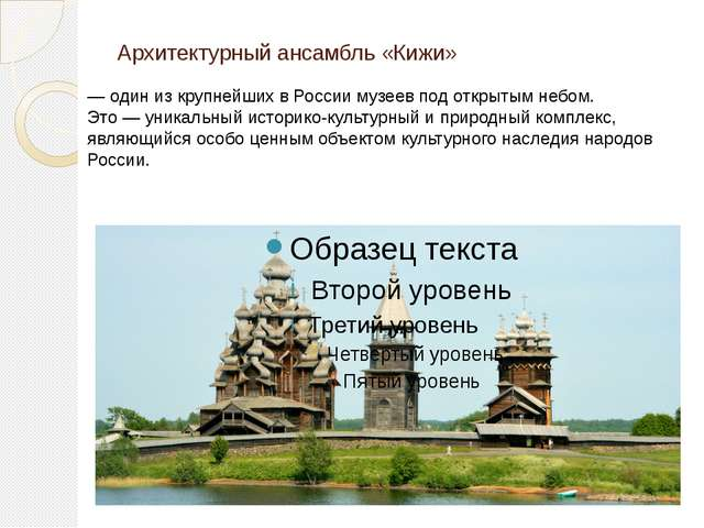 Архитектурный ансамбль «Кижи» — один из крупнейших в России музеев под открыт...