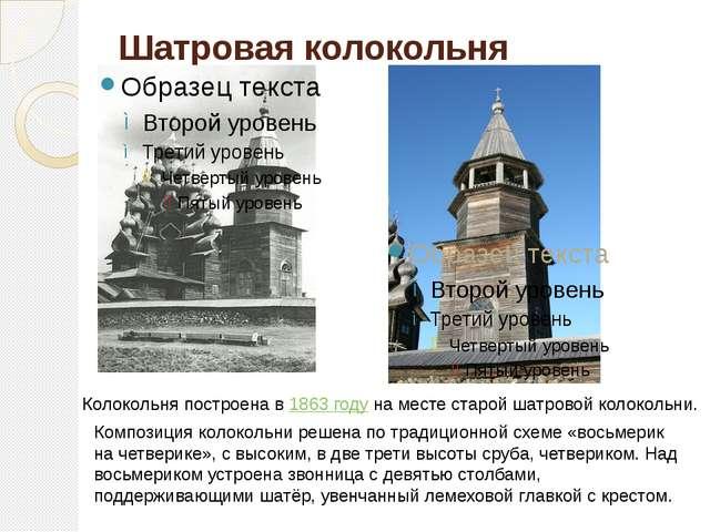 Шатровая колокольня Колокольня построена в1863 годуна месте старой шатровой...