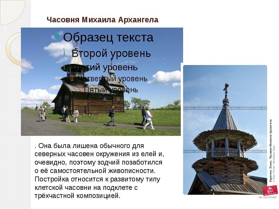 Часовня Михаила Архангела . Она была лишена обычного для северных часовен окр...