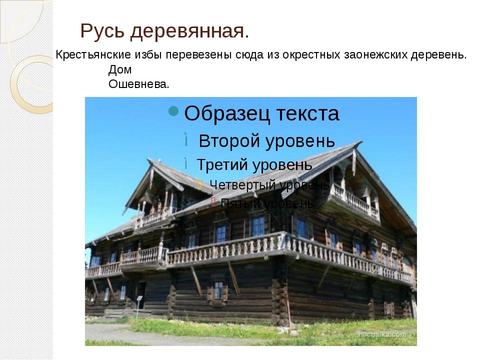 Русь деревянная. Дом Ошевнева. Крестьянские избы перевезены сюда из окрестных...