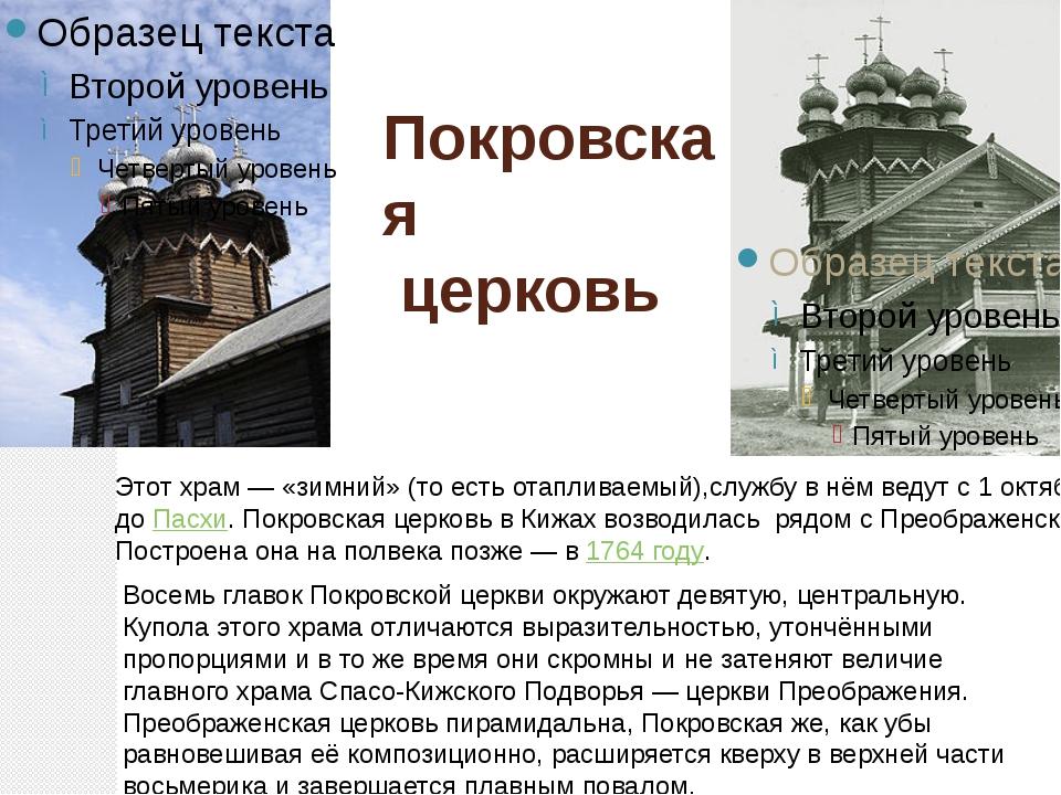 Покровская церковь Этот храм— «зимний» (то есть отапливаемый),службу в нём в...