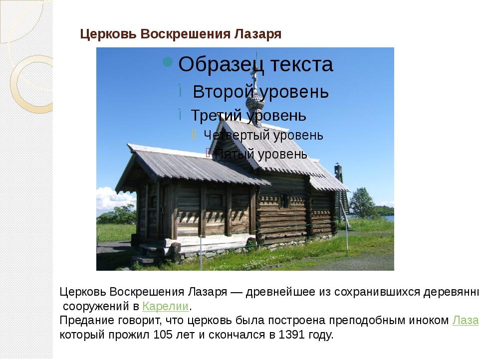 Церковь Воскрешения Лазаря Церковь Воскрешения Лазаря— древнейшее из сохрани...