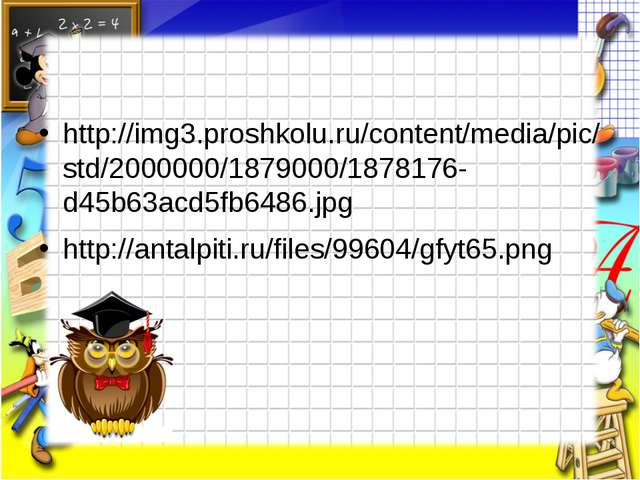 http://img3.proshkolu.ru/content/media/pic/std/2000000/1879000/1878176-d45b6...