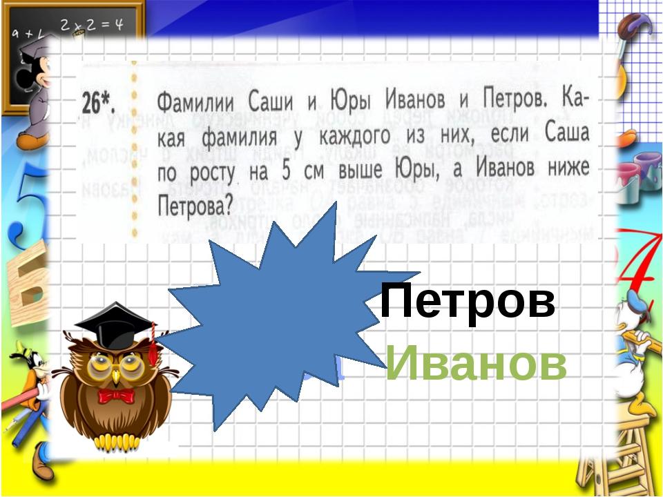 Саша Юра Иванов Петров