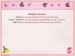 Интернет-ресурсы: Линейка http://s1.pic4you.ru/allimage/y2012/08-20/12216/235