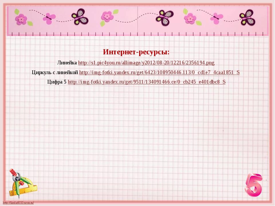 Интернет-ресурсы: Линейка http://s1.pic4you.ru/allimage/y2012/08-20/12216/235...