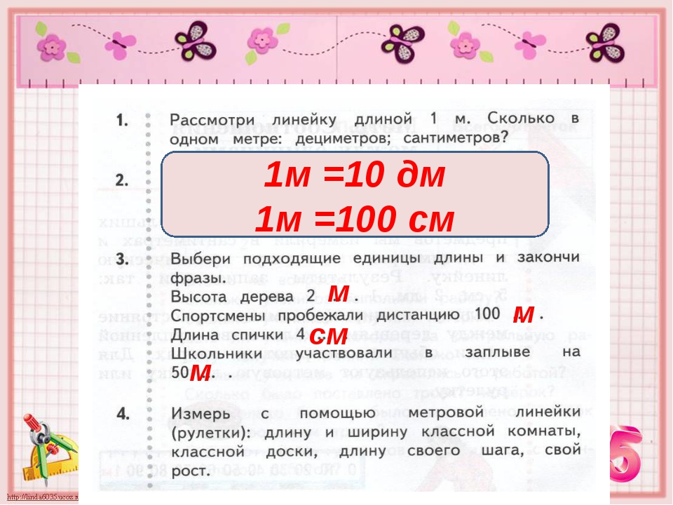 1м =10 дм 1м =100 см м м см м