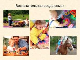 Воспитательная среда семьи