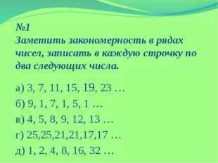 №1 Заметить закономерность в рядах чисел, записать в каждую строчку по два с